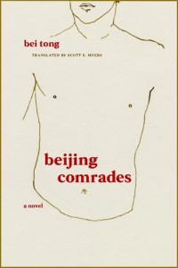 'Beijing Comrades' by Bei Tong image
